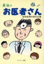 東海のお医者さん   /エフエ-出版/読売新聞社