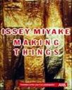 Issey Miyake making things 日本語版  /アクシス(港区)