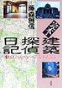 完本・建築探偵日記 東京おんりい・いえすたでい  /王国社/藤森照信