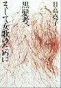 黒髪考、そして女歌のために   /北冬舎/日高堯子