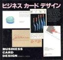 ビジネス・カ-ド・デザイン   /Art Direction Book/ドナ・E.ヒックス
