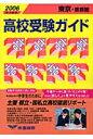 高校受験ガイド  2006年入試用 東京・首都圏 /市進/市進学院