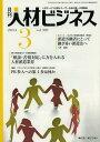 月刊 人材ビジネス 320 単行本・ムック / オピニオン