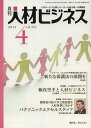 月刊 人材ビジネス 321 単行本・ムック / オピニオン