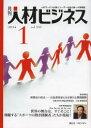 月刊 人材ビジネス 330 本/雑誌 単行本・ムック / オピニオン