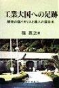 工業大国への足跡 開発の国イギリスと導入の国日本  /アグネ承風社/筏英之