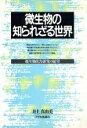 微生物の知られざる世界 微生物災害研究の展望  /アグネ承風社/井上真由美