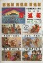 西遊記  1 /エリ-ト出版社/呉承恩