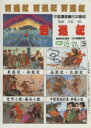 西遊記  3 /エリ-ト出版社/呉承恩
