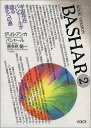 Bashar 2 宇宙存在が語る進化への道  改訂版/ヴォイス/ダリル・アンカ