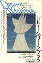 ドリ-ム・ワ-クブック 「夢」の力を使って、実生活をポジティブに変えていく  /ヴォイス/ジャック・マガイア-