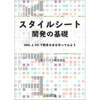 【POD】スタイルシート開発の基礎ーXML とFO で簡単な本を作ってみよう