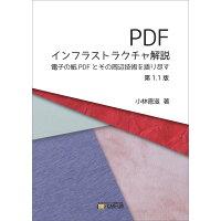 【POD】PDFインフラストラクチャ解説 第1.1版