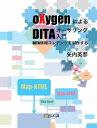oXygenによるDITAオーサリング入門 DITA情報コンテンツを制作する