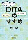 DITAのすすめ【第3版】