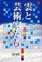 雲と芸術家たち   /愛知書房/岸野三惠子