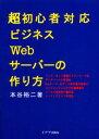 超初心者対応ビジネスWebサ-バ-の作り方   /イデア出版局/本谷裕二