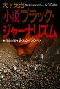 小説ブラック・ジャ-ナリズム 日本の闇を暴くもう一つのペン  /イ-スト・プレス/大下英治