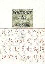 教育の文化史  4 /阿吽社/佐藤秀夫(1934-2002)