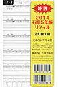 石原5年帳リフィル 差し換え用 2014 /石原出版社
