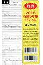 石原5年帳リフィル  2015 /石原出版社