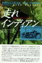 走れインディアン 甦るヴィンテ-ジバイク  /OEJ Books/フレッド・ヘイフェリ-