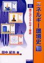エネルギ-環境史  3 /イ-ア-ルシ-出版/田中紀夫