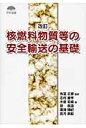 核燃料物質等の安全輸送の基礎   改訂/イ-ア-ルシ-出版/木倉宏成