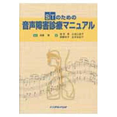 STのための音声障害診療マニュアル   /インテルナ出版/広瀬肇