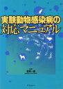 実験動物感染病の対応マニュアル   /アドスリ-/前島一淑