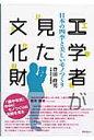 工学者が見た文化財 日本の四季と美しいモノつくり  /アドスリ-/豊田政男