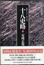 十八史略 激動に生きる強さの活学 下 /安岡正篤先生生誕百年記念事業委員会/安岡正篤