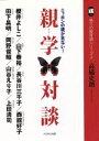 親学対談 ニッポンの親が危ない!  /MOKU出版/高橋史朗