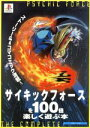 サイキックフォ-スを100倍楽しく遊ぶ本 プレイステ-ション  /ティ-ツ-出版