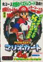 マリオカ-ト64攻略ガイドブック Nintendo64  /ティ-ツ-出版