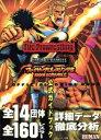 ファイヤ-プロレスリングS 6 MEN SCRAMBLE公式ガイドブック セガサタ-ン  /ティ-ツ-出版