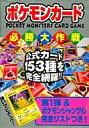 ポケモンカ-ド必勝大作戦   /ティ-ツ-出版