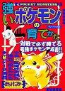 強いポケモンの育てかた Pocket monsters  /ティ-ツ-出版