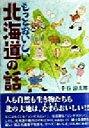 もっとおいしい北海道の話   /ティ-ツ-出版/千石涼太郎
