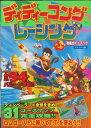 ディディ-コングレ-シング攻略ガイドブック Nintendo64  /ティ-ツ-出版