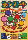 ヨッシ-スト-リ-攻略ガイドブック Nintendo 64  /ティ-ツ-出版