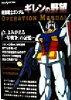 機動戦士ガンダムギレンの野望オペレ-ションマニュアル SegaSaturn  /ティ-ツ-出版