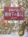 資料が語る戦時下の暮らし 太平洋戦争下の日本:昭和16年~20年  /麻布プロデュ-ス/羽島知之