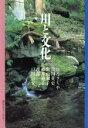 川と文化   /朝日カルチャ-センタ-/ひろさちや