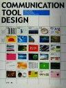 Communication tool design   /エ-ジ-出版(新宿区)