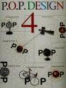 P.O.P.design  4 /エ-ジ-出版(新宿区)