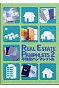 Real estate pamphlets  2 /エ-ジ-出版(新宿区)