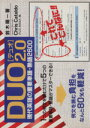 DUO 2.0 現代英語の重要単語・熟語2600  /アイシ-ピ-/鈴木陽一