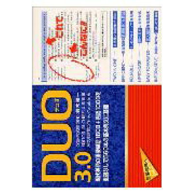 DUO 3.0   /アイシ-ピ-/鈴木陽一
