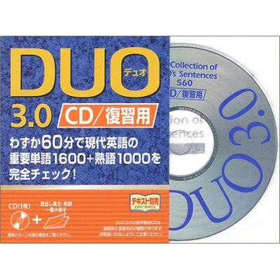DUO 3.0/CD復習用   /アイシ-ピ-